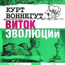 Курт Воннегут - Виток эволюции