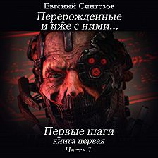 Евгений Синтезов - Перерожденные и иже с ними. Первые шаги. Книга первая. Часть первая