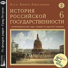 Кирилл Александров - Лекция 22. Литовско-русское государство