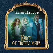 Екатерина Елизарова - Ключ от твоего мира