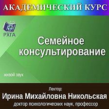 Ирина Никольская - Цикл лекций «Семейное консультирование»