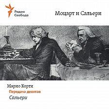 Марио Корти - Моцарт и Сальери. Передача девятая – Сальери