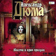 Александр Дюма - Тысяча и один призрак