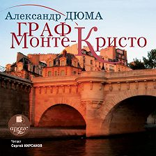 Alexandre Dumas - Граф Монте-Кристо