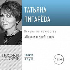 Татьяна Пигарева - Лекция «Ключи к Брейгелю»