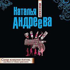 Наталья Андреева - Самая коварная богиня, или Все оттенки красного