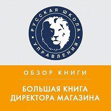 Анна Дочкина - Обзор книги С. Сысоевой и Г. Крок «Большая книга директора магазина»