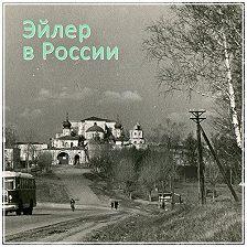 Павел Эйлер - #55 Волоколамск II