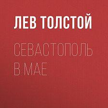 Лев Толстой - Севастополь в мае