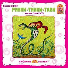 Редьярд Киплинг - Рикки–Тикки–Тави (спектакль)