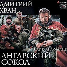 Дмитрий Хван - Ангарский Сокол. Шаг в Аномалию