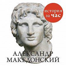 Неустановленный автор - Александр Македонский