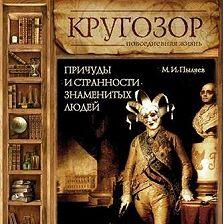 Михаил Пыляев - Причуды и странности знаменитых людей. Знаменитые чудаки и оригиналы