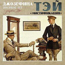 Джозефина Тэй - Мистификация