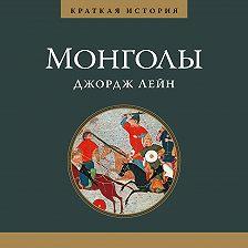 Джордж Лейн - Краткая история. Монголы