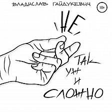 Владислав Гайдукевич - Не так уж и сложно