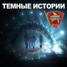 Радио «Комсомольская правда» - Проклятие репинских картин