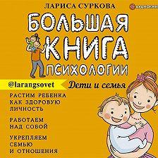 Лариса Суркова - Большая книга психологии: дети и семья