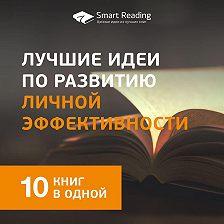 Smart Reading - Лучшие идеи по развитию личной эффективности. 10 книг в одной