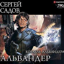Сергей Садов - Корабль Альвандера