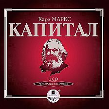 Карл Маркс - Капитал. Том I
