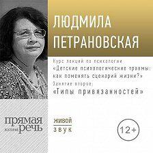 Людмила Петрановская - Лекция «Курс. Занятие 2. Типы привязанностей»