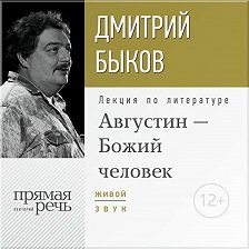 Дмитрий Быков - Лекция «Августин – Божий человек»