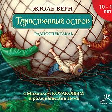 Жюль Верн - Таинственный остров (спектакль)