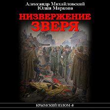 Александр Михайловский - Низвержение Зверя