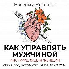 Евгений Вольтов - Как управлять мужчиной. Инструкция для женщин