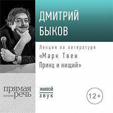 Дмитрий Быков - Лекция «Марк Твен: Принц и нищий»