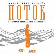 Михай Чиксентмихайи - Поток: Психология оптимального переживания