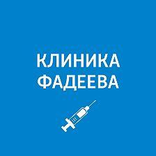 Пётр Фадеев - Детский стоматолог: мифы и частые проблемы