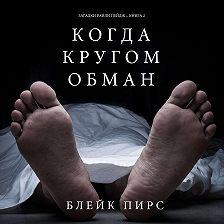 Блейк Пирс - Когда Кругом Обман