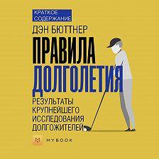Евгения Чупина - Краткое содержание «Правила долголетия. Результаты крупнейшего исследования долгожителей»