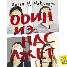 Карен Макманус - Один из нас лжет