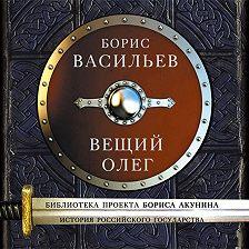Борис Васильев - Вещий Олег