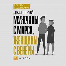Евгения Чупина - Краткое содержание «Мужчины с Марса, женщины с Венеры»
