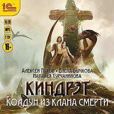 Алексей Пехов - Колдун из клана Смерти