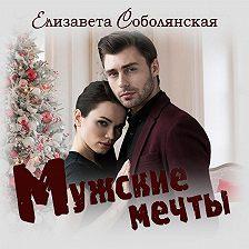 Елизавета Соболянская - Мужские мечты