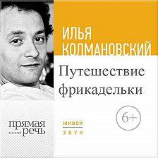 Илья Колмановский - Лекция «Путешествие фрикадельки»
