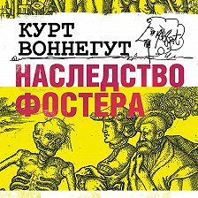Курт Воннегут - Наследство Фостера