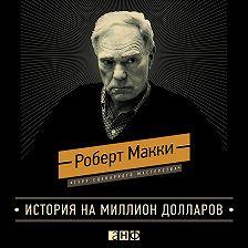 Роберт Макки - История на миллион долларов: Мастер-класс для сценаристов, писателей и не только