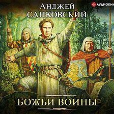 Анджей Сапковский - Божьи воины