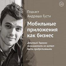 Андраш Густи - Дмитрий Тарасов: пользователи не хотят быть продуктивными
