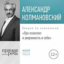 Александр Колмановский - Лекция «Про психотип и уверенность в себе»
