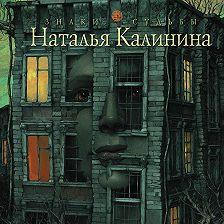 Наталья Калинина - Загадка старого альбома