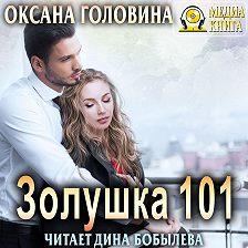 Оксана Головина - Золушка 101