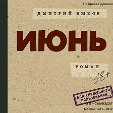 Дмитрий Быков - Июнь