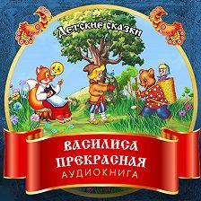 Неустановленный автор - Василиса Прекрасная